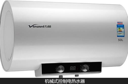 储水式电热水器选购