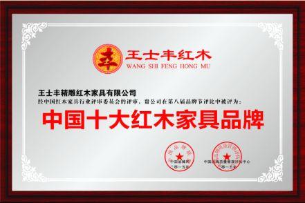"""王士丰红木一举夺魁 斩获""""中国十大红木家具品牌"""""""