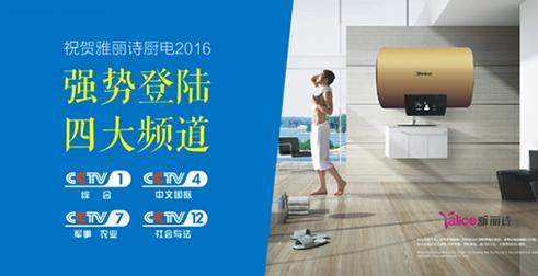 雅丽诗聚焦央视四大频道 推进品牌建设高速发展