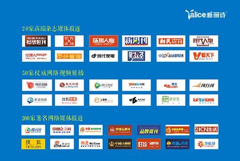 雅丽诗与央视媒体强强联合 全力打造热水器品牌巅峰