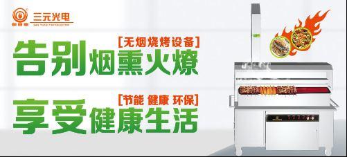 """荣获""""中国十大烧烤炉品牌"""" 三元光电引领无烟烧烤新风潮"""
