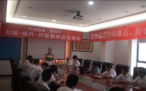 """继往开来,再攀高峰――乐铃2016千万巨资迎战""""品牌整合""""营销推广"""
