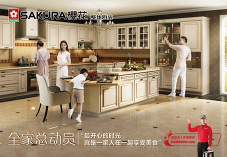 SAKURA樱花整体厨房入驻天猫 抢占千亿市场高地