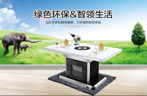 """""""取暖+家具"""":三元光电携手央视 打造健康家居新典范"""
