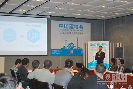 2017中国建博会3月上海开启 定位全屋高端定制平台