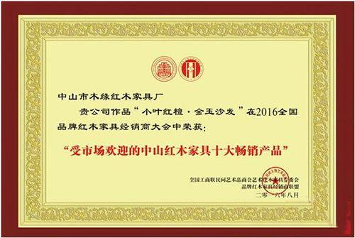 """木缘红木:""""小叶红檀专业生产商""""的成长之路"""