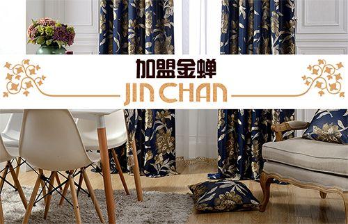 著名窗帘品牌金蝉布艺邀您加盟品牌专卖店、区域代理商