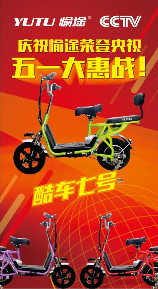 登央视 迎五一:愉途电动车终端大惠战
