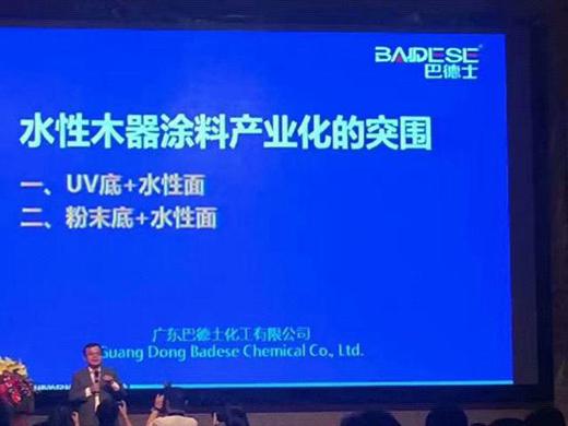 第十一届中国国际水性木器漆涂料发展研讨会