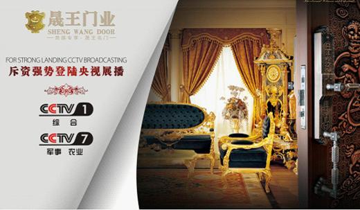 央视揭秘:晟王门业 钻石品质的缔造者