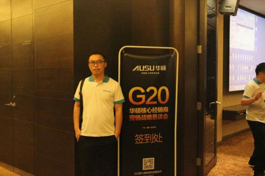 华硕厨电G20核心经销商营销战略恳谈会盛大召开