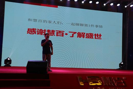 慧百电器新品发布 牵手盛世经典品牌升级