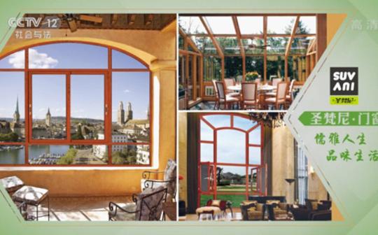 圣梵尼门窗席卷央视  争做国际级门窗品牌