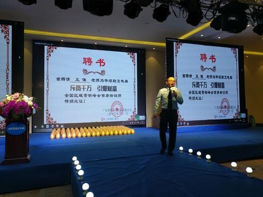 华硕厨卫武汉财富分享会 湖北为重点发展区域