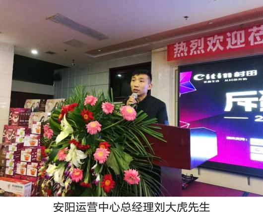 2017年村田厨卫安阳区域财富恳谈会暨实战营销培训会