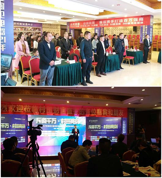 2017年村田厨卫漯河区域财富恳谈会暨实战营销培训会盛大举行
