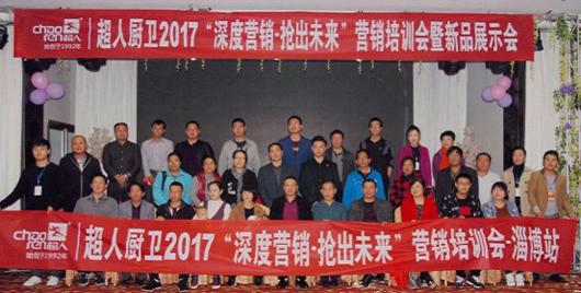 超人2017全国巡回培训会暨新品发布会在淄博召开