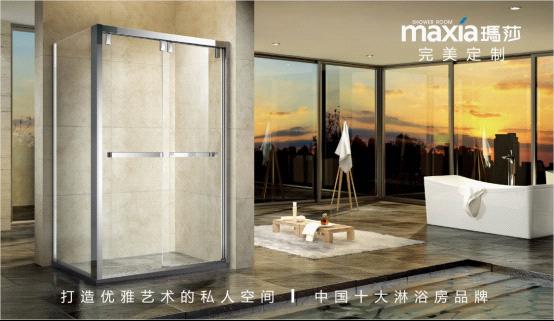 玛莎淋浴房 带你领略一场沐浴盛宴
