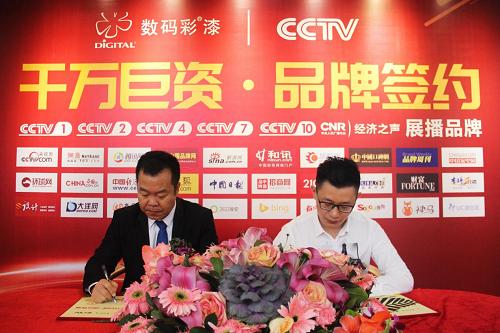 中国色彩涂料开创者数码彩 隆重举行央视签约仪式