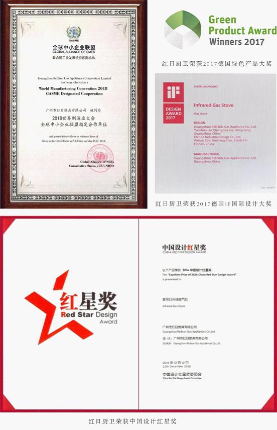 """世界制造业大会 红日厨卫获""""中国优秀企业代表"""""""