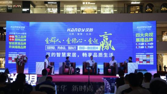 汉的电气――智慧时代・智能控制・智享未来