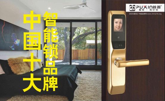 普鑫新面貌――十大品牌智能锁