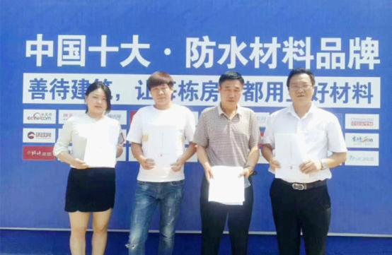 青龙防水代理商再下一城 新乡王总成功加盟