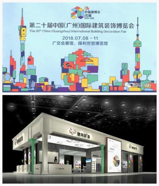 相约2018年广州国际建材展 观赏数码彩诚心之作