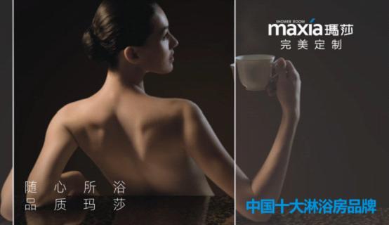 玛莎淋浴房 续写高追求、高品质的沐浴文化