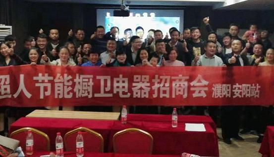 协同进化共享盛势 濮阳超人厨卫招商会大获成功