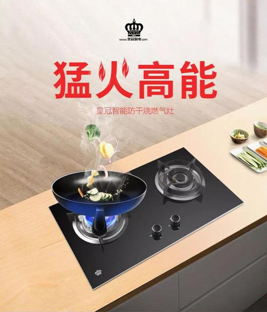 央视记述百年品牌 皇冠智能厨电向您娓娓道来