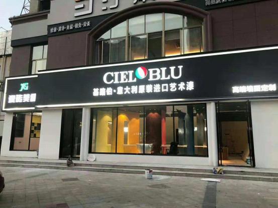 基路伯(CIELOBLU)艺术涂料全面开店 传递高端家居品味