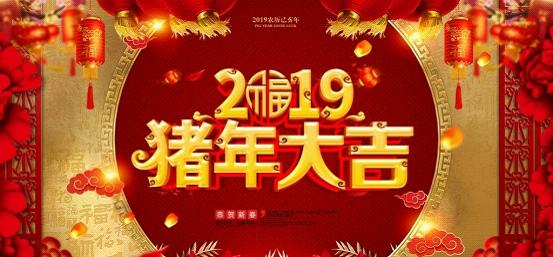 王士丰红木 与您共同畅想2019金猪年