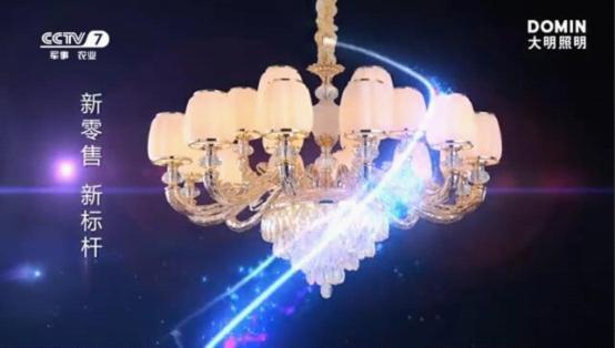 闪耀舞台 大明照明央视广告片震撼上线