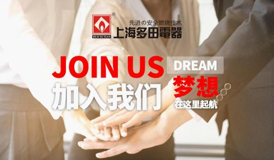 上海多田厨卫电器:合作共赢 从这里开始