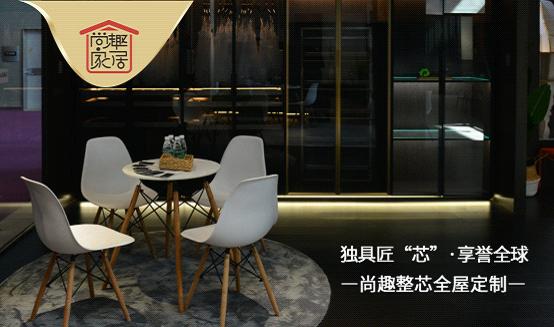 """""""中国十大品牌""""尚趣家具 不忘初心 从未止步"""