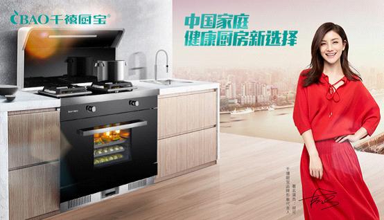 千禧厨宝电器为广西美丽乡村足球联赛总决赛助威