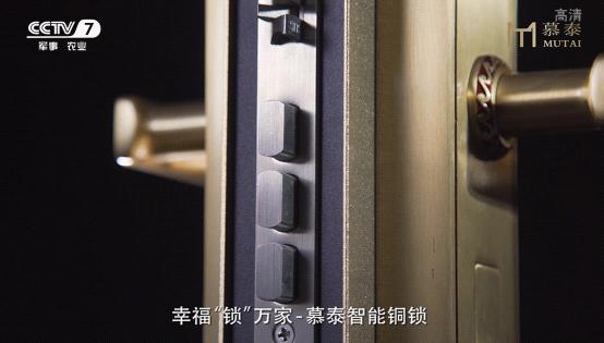 荣登央视展播:让世界看见慕泰锁具的发光点