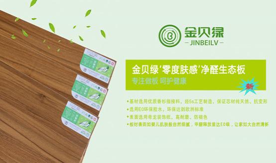 金贝绿造绿色家居 享健康生活