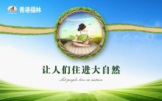 """""""中国十大品牌""""香港福林板材 坚守健康之家"""