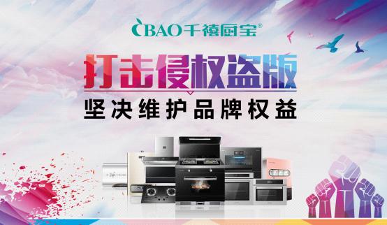 千禧厨宝电器:打击侵权盗版 坚决维护品牌权益