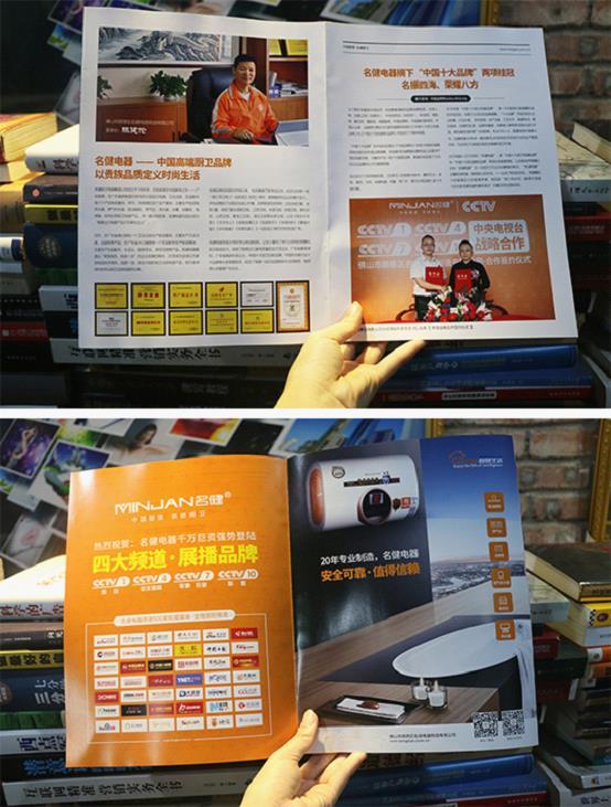 名健电器携手《环球人物》 翻开战略营销新篇章