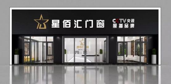 星佰汇门窗持续升级品牌形象