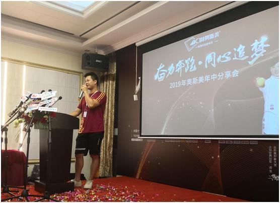 """2019奥斯美吊顶年中分享会  开启""""赋能终端""""新世界"""