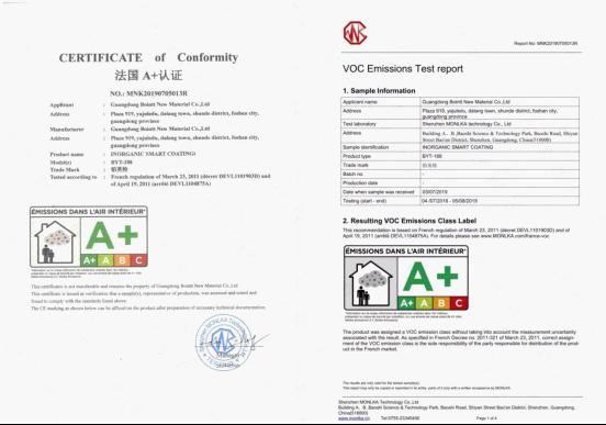 权威认证,品质可鉴 铂英特荣获法国A+认证