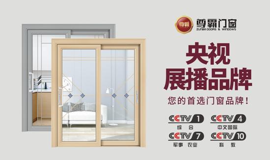 央视广告投播:尊霸门窗为您打造一人份的美好