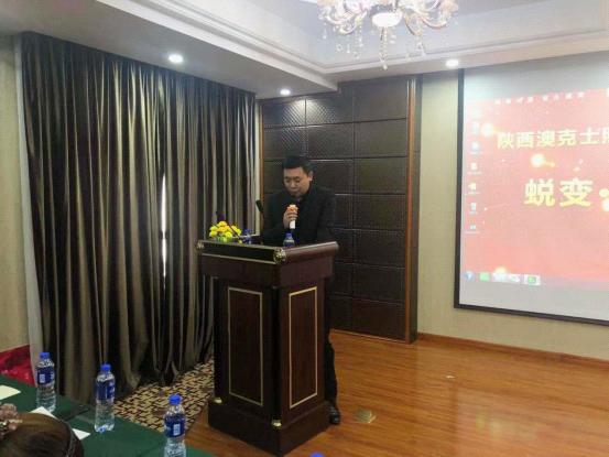 决战2019展望2020 澳克士照明陕西运营中心成立大会