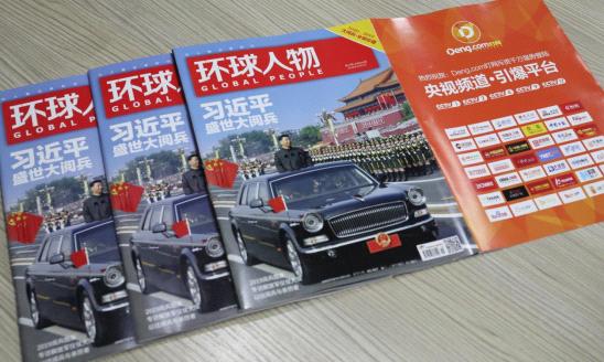 崛起与强盛  灯网Deng.com与祖国共同亮相《环球人物》