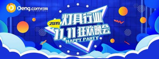 """璀璨今宵  盛况空前  灯具行业""""双11""""狂欢晚会"""