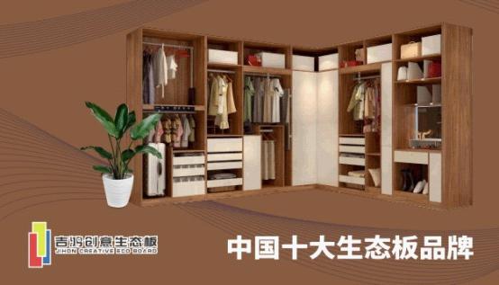 """吉鸿创意生态板 助力打造""""贵族""""衣帽间"""